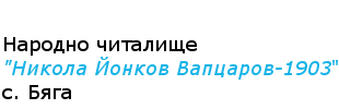 "Читалище ""Никола Йонков Вапцаров-1903г"" с.Бяга, община Брацигово"